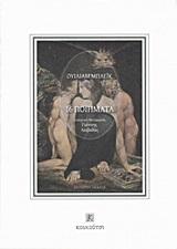 16 ποιήματα, , Blake, William, 1757-1827, Κουκούτσι, 2015