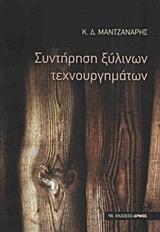 Συντήρηση ξύλινων τεχνουργημάτων