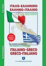 Ιταλο-ελληνικό, ελληνο-ιταλικό λεξικό (τσέπης)