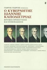 Ο κυβερνήτης Ιωάννης Καποδίστριας