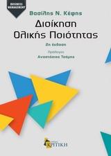 Διοίκηση ολικής ποιότητας [e-book]