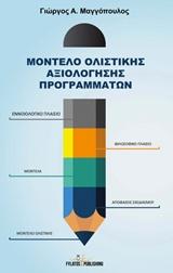 Μοντέλο ολιστικής αξιολόγησης προγραμμάτων