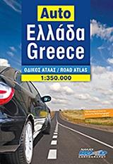 Οδικός άτλας Ελλάδα