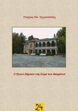 Ο Κνουτ Χάμσουν στη Χώρα των Θαυμάτων [e-book]