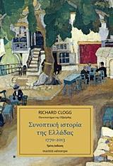 Συνοπτική ιστορία της Ελλάδας 1770-2013 (3η έκδοση)