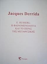 E. Husserl: Η φαινομενολογία και το πέρας της μεταφυσικής