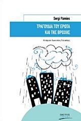 Τραγούδια του έρωτα και της βροχής