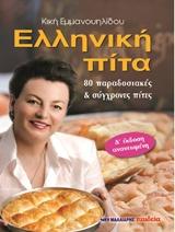 Ελληνική πίτα