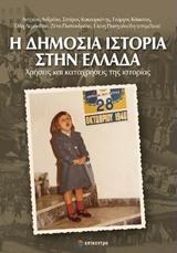 Η Δημόσια Ιστορία στην Ελλάδα