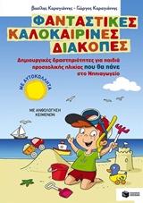 Φανταστικές Καλοκαιρινές Διακοπές για παιδιά προσχολικής ηλικίας που θα πάνε Νηπιαγωγείο
