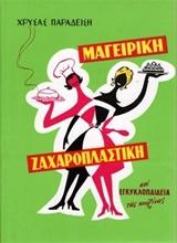 Νέα Μαγειρική - Ζαχαροπλαστική και Εγκυκλοπαίδεια της Κουζίνας