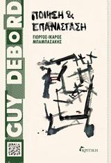 Guy Debord: Ποίηση και επανάσταση