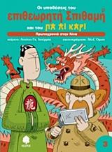 Πρωτοχρονιά στην Κίνα