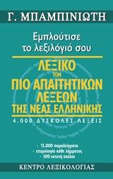Λεξικό των πιο απαιτητικών λέξεων της Νέας Ελληνικής
