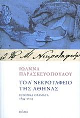 Το Α´ Νεκροταφείο της Αθήνας