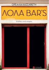 Λόλα Bar s