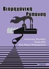 Βιομηχανική ρύπανση