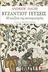 Βυζαντίου γεύσεις