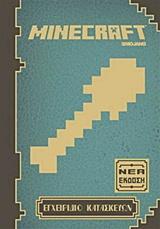 Minecraft - Εγχειρίδιο κατασκευών