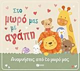 Στο μωρό μας με αγάπη