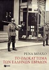 Το Ολοκαύτωμα των Ελλήνων Εβραίων