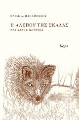Η αλεπού της σκάλας και άλλες ιστορίες (Κρατικό Βραβείο Διηγήματος 2016)