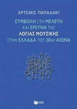 Συμβολή στη μελέτη και έρευνα της λόγιας μουσικής στην Ελλάδα του 20ού αιώνα