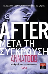 After: Μετά τη σύγκρουση
