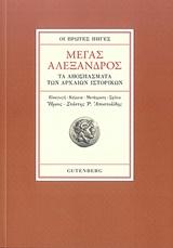 Οι πρώτες πηγές, Μέγας Αλέξανδρος