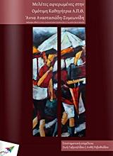 Μελέτες αφιερωμένες στην Ομότιμη Καθηγήτρια Α.Π.Θ. Άννα Αναστασιάδη - Συμεωνίδη [e-book]