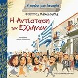 Η Αντίσταση των Ελλήνων