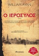 Ο ιερόσυλος (trade edition)