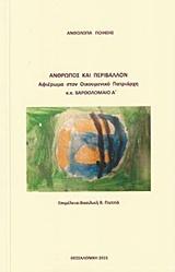 2015, Νικολαΐδης, Σωτήρης (), Άνθρωπος και περιβάλλον, Αφιέρωμα στον Οικουμενικό Πατριάρχη κ.κ. Βαρθολομαίο Α΄, Συλλογικό έργο, Ιδιωτική Έκδοση