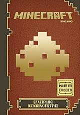 Minecraft - Εγχειρίδιο κοκκινόπετρας