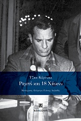 Ρεμπό και 18 χαϊκού, , Kerouac, Jack, 1922-1969, Κουκούτσι, 2015
