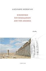 Η ποιητική του Ποσειδωνίου από την Απάμεια