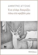 Ένα ελάφι δακρύζει πάνω στο κρεβάτι μου (Κρατικό Βραβείο Ποίησης 2016)