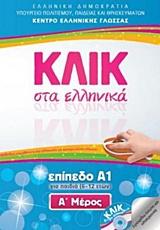 Κλικ στα ελληνικά - Επίπεδο Α1 (Ι)