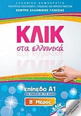 Κλικ στα ελληνικά - Επίπεδο Α1 (ΙΙ)