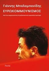 Ευρωκομμουνισμός