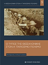 Ο Τύπος της Θεσσαλονίκης στον Α Παγκόσμιο Πόλεμο