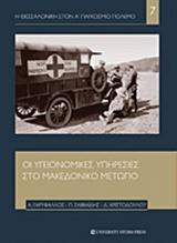 Οι υγειονομικές υπηρεσίες στο μακεδονικό μέτωπο