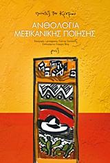 Ανθολογία Μεξικανικής Ποίησης