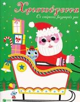 Χριστούγεννα: Οι υπέροχες ζωγραφιές μου 2