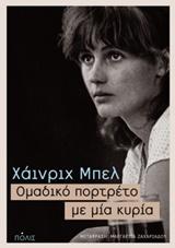 Ομαδικό πορτρέτο με μία κυρία (Nobel Λογοτεχνίας 1972)