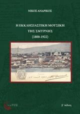 Η εκκλησιαστική μουσική της Σμύρνης (1800-1922)