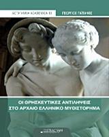 Οι θρησκευτικές αντιλήψεις στο αρχαίο ελληνικό μυθιστόρημα