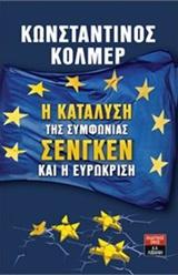 Η κατάλυση της συμφωνίας Σένγκεν και η ευρωκρίση