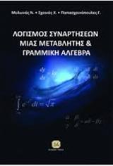 Λογισμός συναρτήσεων μιας μεταβλητής και εισαγωγή στη γραμμική άλγεβρα
