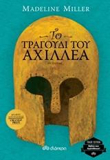 Το τραγουδι του Αχιλλέα (trade edition)